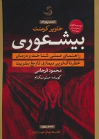 کتاب سخنگو بیشعوری (باقاب)