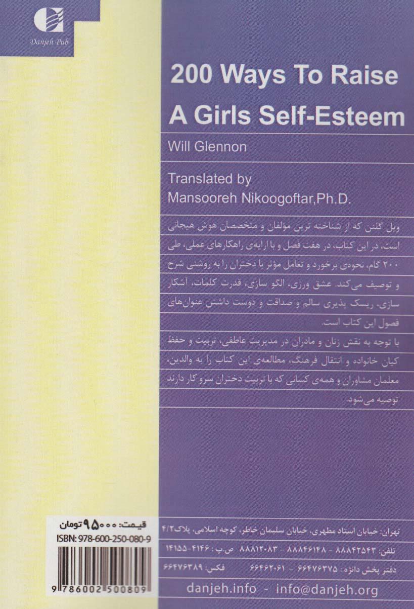 دویست راه برای تقویت عزت نفس دختران