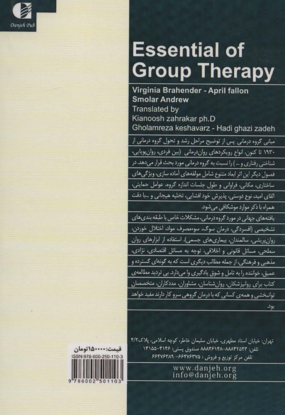مبانی گروه درمانی