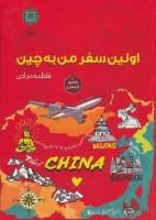 اولین سفر من به چین (گلاسه)