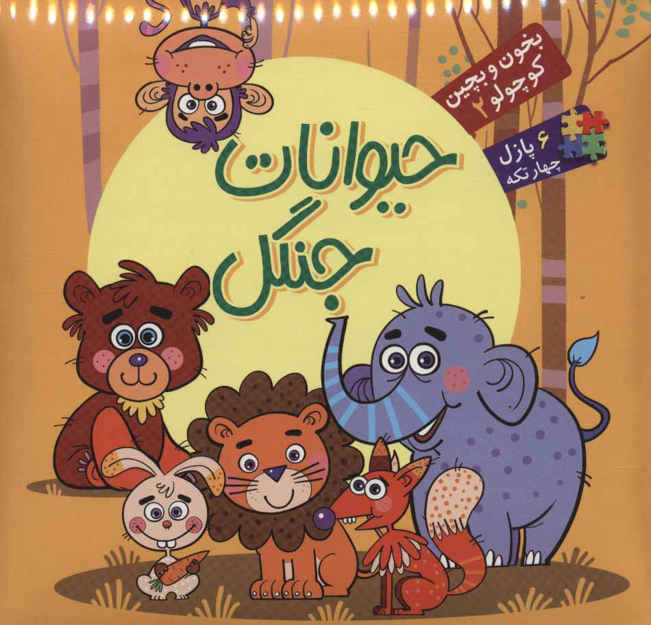 بخون و بچین کوچولو 2 (کتاب پازل حیوانات جنگل)،(2زبانه،گلاسه)