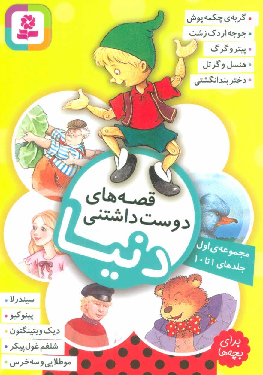 قصه های دوست داشتنی دنیا (مجموعه اول:جلدهای 1تا10)،(گلاسه)
