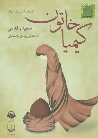 کتاب سخنگو کیمیا خاتون (داستانی از شبستان مولانا)