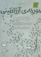 کتاب سخنگو مورچه ی آرژانتینی (باقاب)