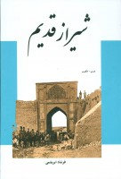 شیراز قدیم (2زبانه،گلاسه،باقاب)
