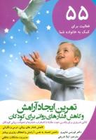 تمرین ایجاد آرامش و کاهش فشارهای روانی برای کودکان (55 فعالیت برای کمک به خانواده شما)