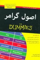 کتاب های دامیز (اصول گرامر)