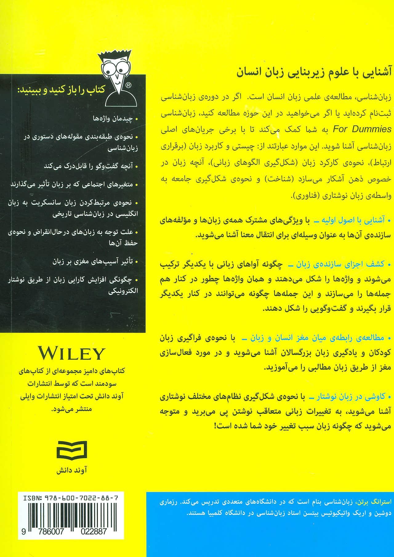 کتاب های دامیز (زبان شناسی)