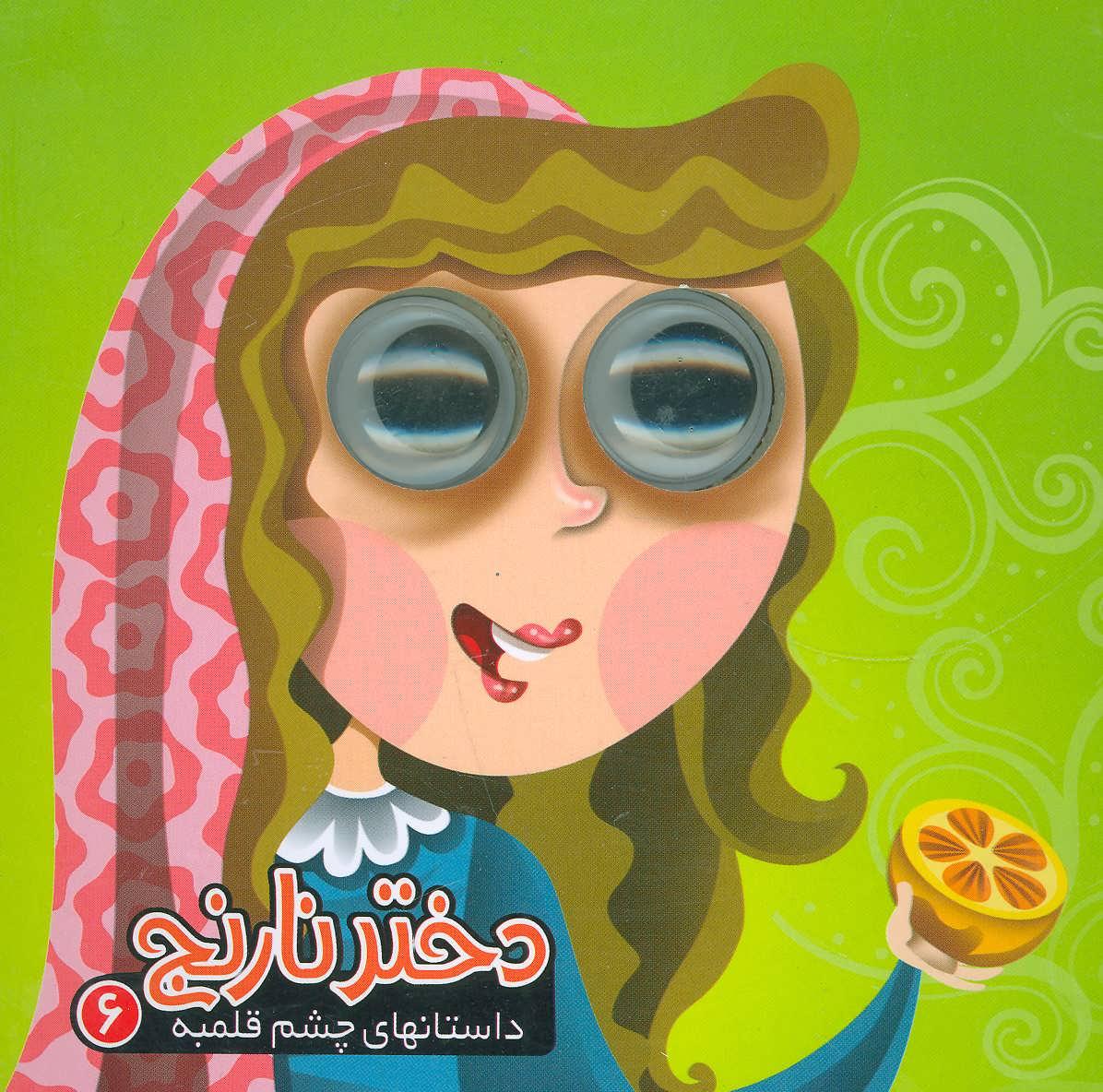 داستانهای چشم قلمبه 6 (دختر نارنج)،(گلاسه)