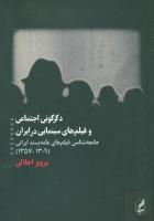 دگرگونی اجتماعی و فیلم های سینمایی در ایران (جامعه شناسی فیلم های عامه پسند ایرانی (1309-1357))