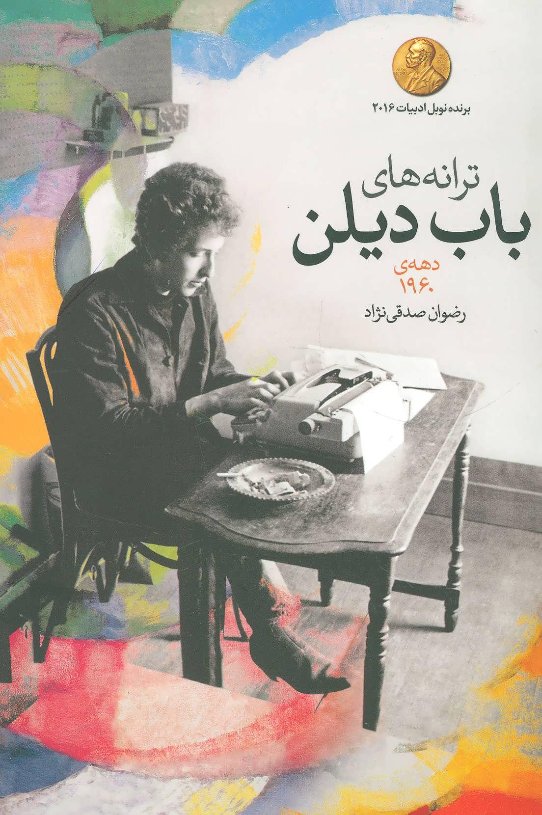 ترانه های باب دیلن (دهه ی 1960)