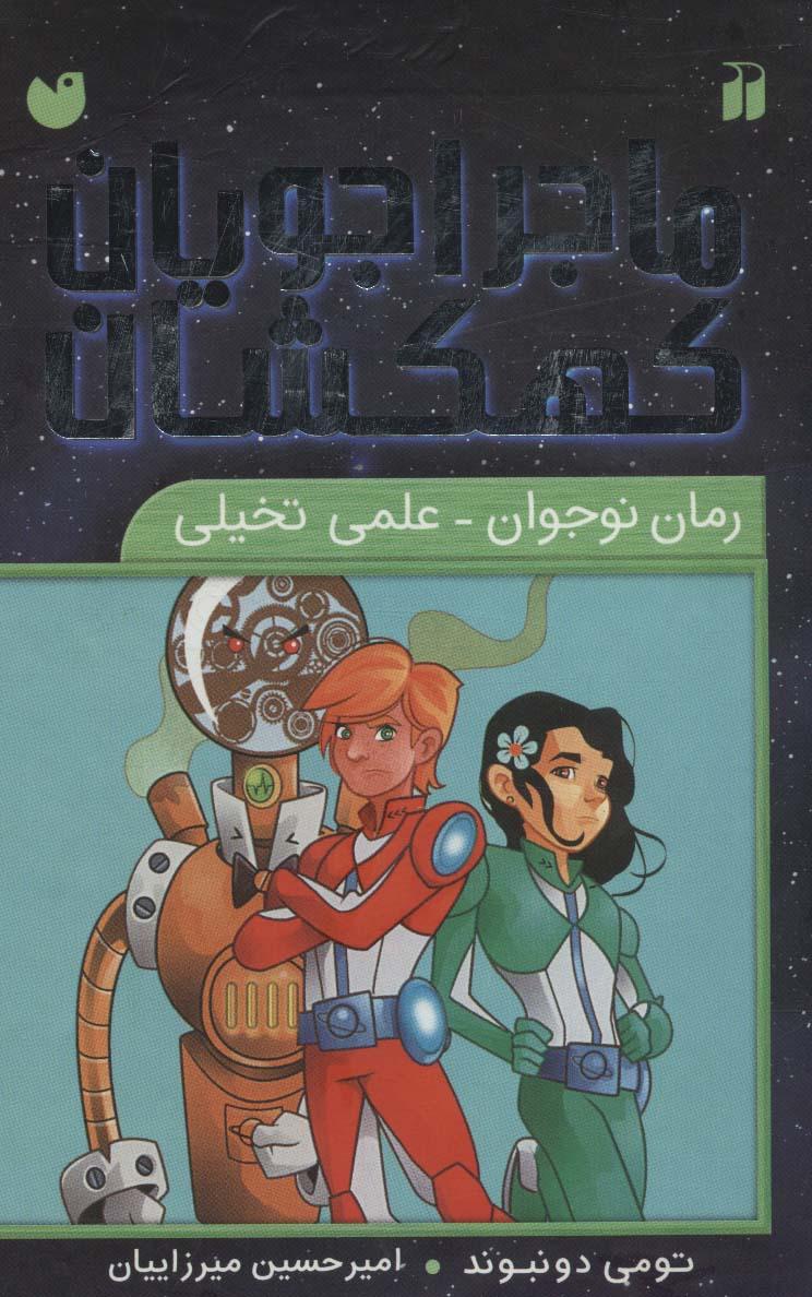 مجموعه ماجراجویان کهکشان (9جلدی،باقاب)