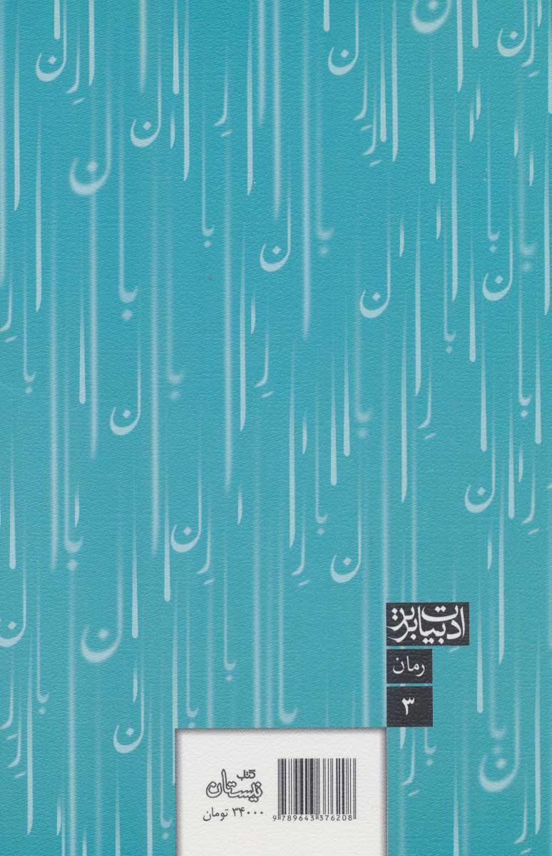 بار باران (ادبیات برتر،رمان 3)