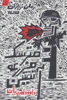 مترسک مزرعه آتشین