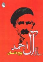 پنج داستان جلال آل احمد (مجموعه آثار26)