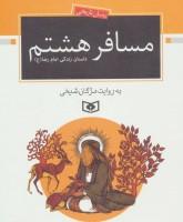 رمان نوجوان171 (مسافر هشتم:داستان زندگی امام رضا (ع))