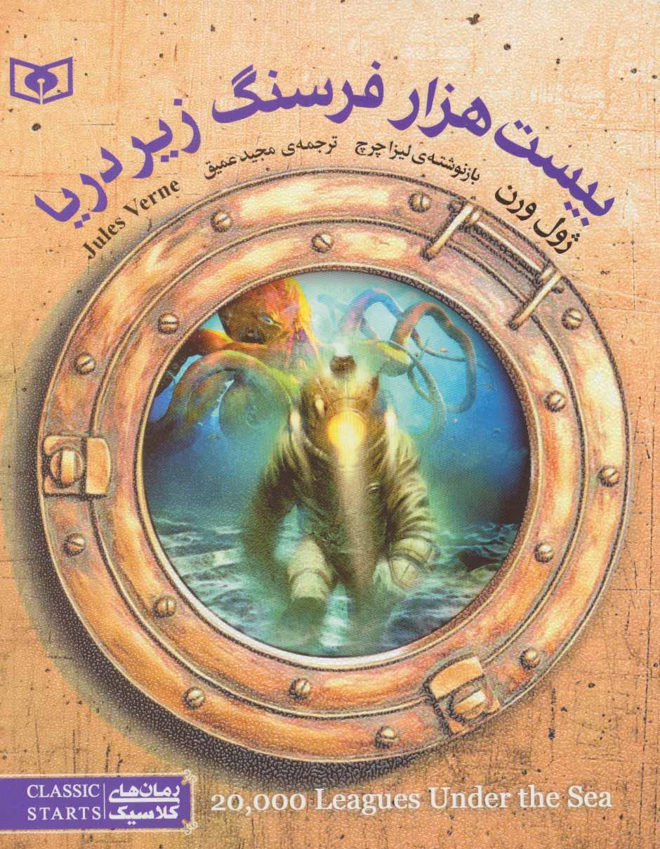 رمان های کلاسیک (بیست هزار فرسنگ زیر دریا)