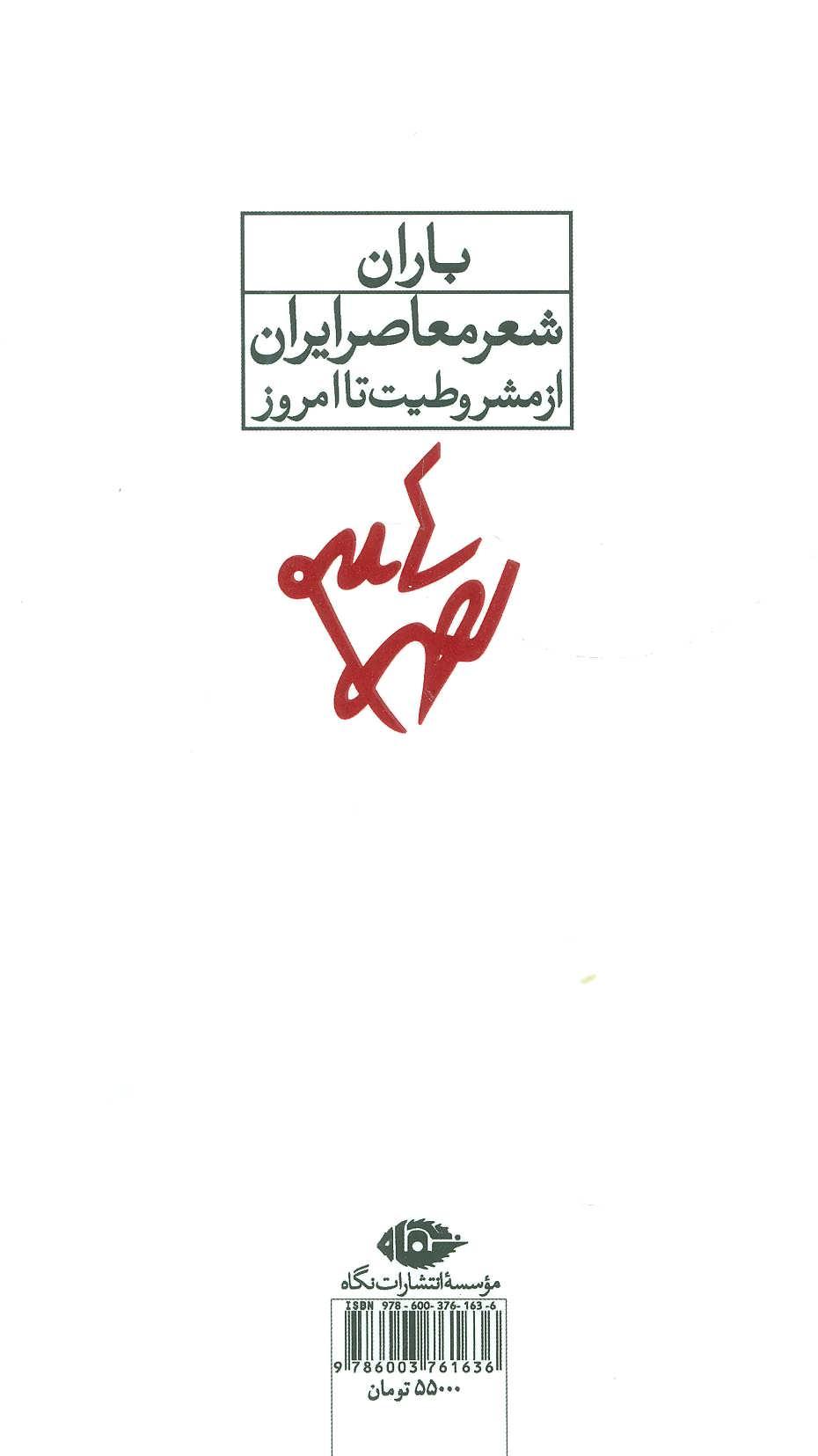 مجموعه اشعار احمد شاملو (باران،شعر معاصر ایران)
