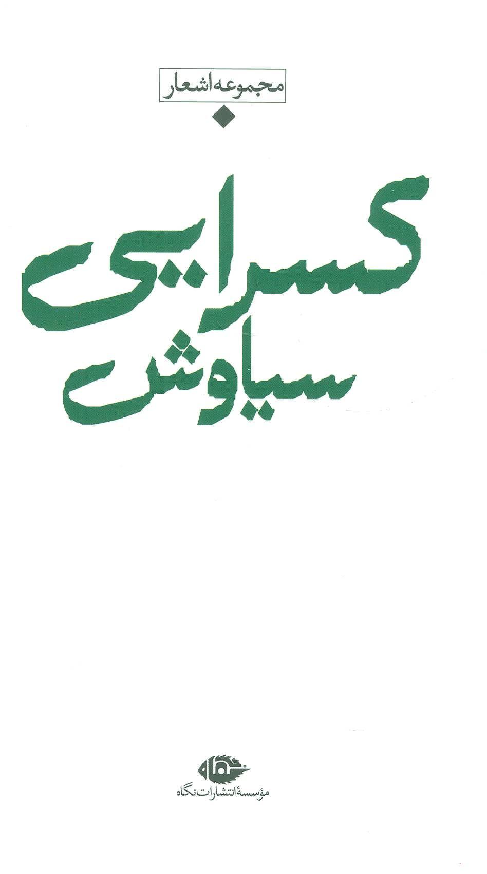 مجموعه اشعار سیاوش کسرایی (باران،شعر معاصر ایران)