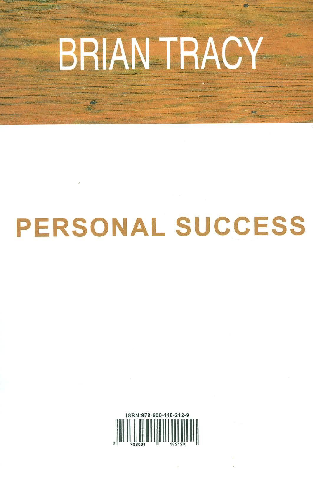 موفقیت شخصی