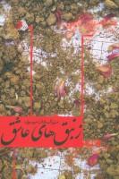 ادبیات برتر،رمان34 (زنبق های عاشق)