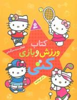 کتاب ورزش و بازی کتی (برای بچه ها)