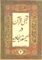 تجلی قرآن در صحیفه سجادیه 2