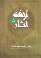 تحفه آثار 5 (تلخیص و ترجمه بحارالانوار)