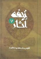 تحفه آثار 7 (تلخیص و ترجمه بحارالانوار)