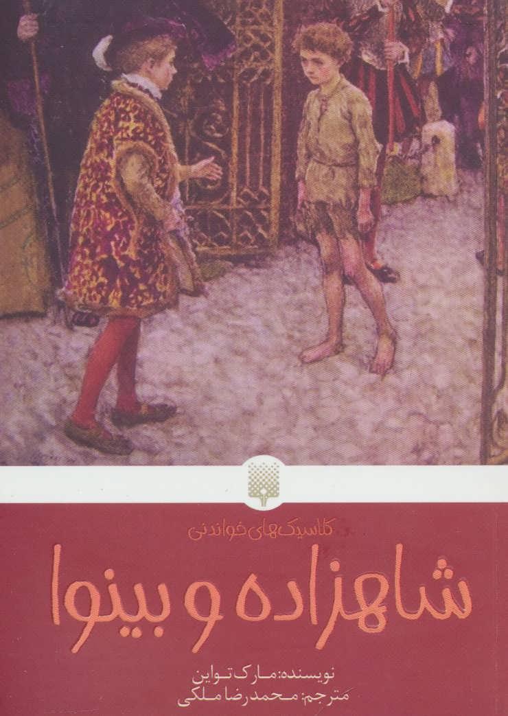 شاهزاده و بینوا (کلاسیک های خواندنی)