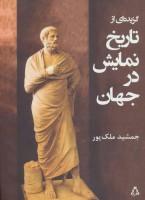 گزیده ای از تاریخ نمایش در جهان