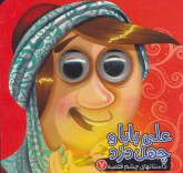 داستانهای چشم قلمبه 7 (علی بابا و چهل دزد)