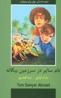 تام سایر در سرزمین بیگانه (ادبیات داستانی جهان برای نوجوانان)