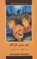 تام سایر کارآگاه (ادبیات داستانی جهان برای نوجوانان)