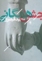 ادبیات امروز،مجموعه داستان52 (جشن همگانی)