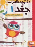 دفترچه خاطرات جغد 1 (جشنواره ی بالا درختی اوا)
