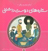 ستاره های دوست داشتنی (امام محمد باقر (ع))،(گلاسه)