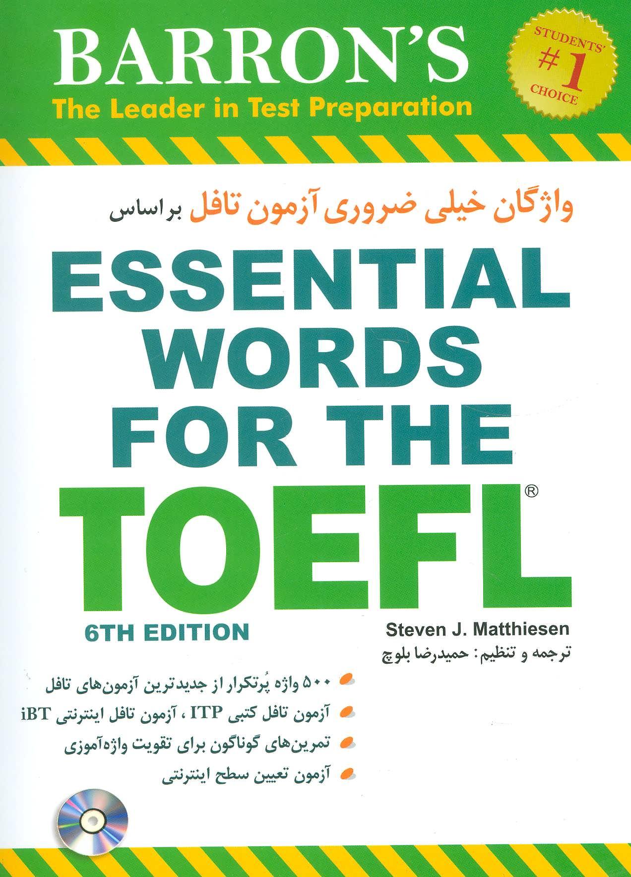 واژگان خیلی ضروری آزمون تافل بر اساس ESSENTIAL WORDS FOR THE TOEFL