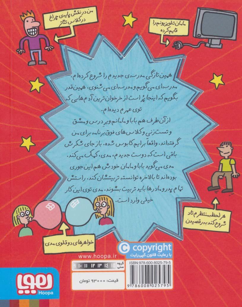 قصه های با پدر و مادر 1 (چگونه پدر و مادر خود را تربیت کنیم)