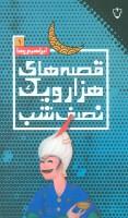 قصه های هزار و یک نصف شب 1