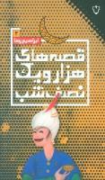 قصه های هزار و یک نصف شب 2