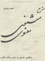 شرح مثنوی معنوی (6جلدی،باجعبه)