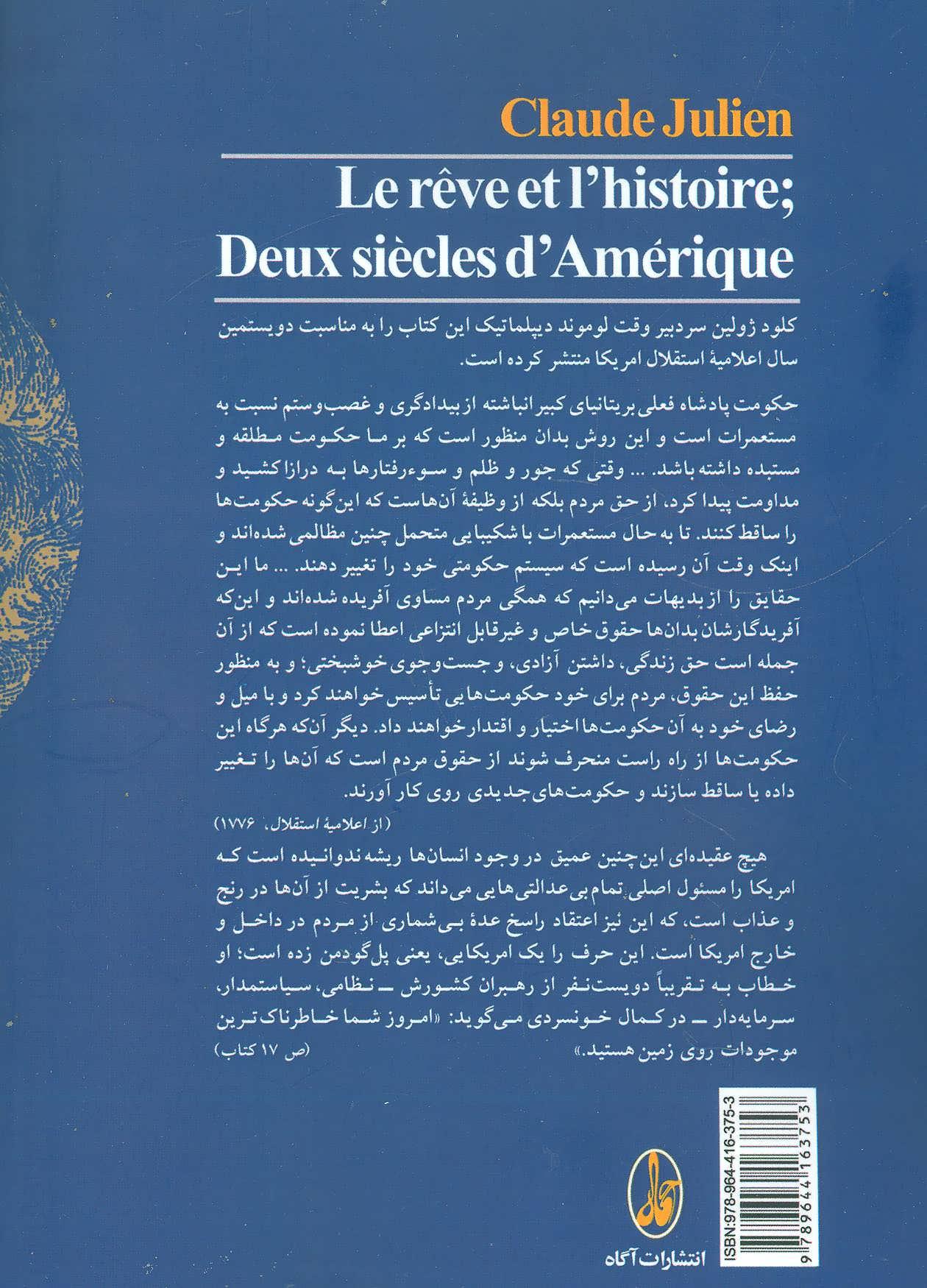 رویا و تاریخ؛امریکا در دو قرن