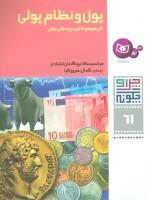 چرا و چگونه61 (پول و نظام پولی:تاریخچه و تاثیر در زندگی بشر)