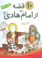 10 قصه از امام هادی (ع)،(برای بچه ها)