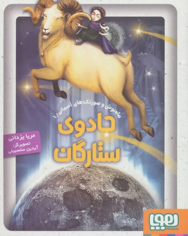 جادوی ستارگان (ماه نوش و صورتک های آسمانی 1)