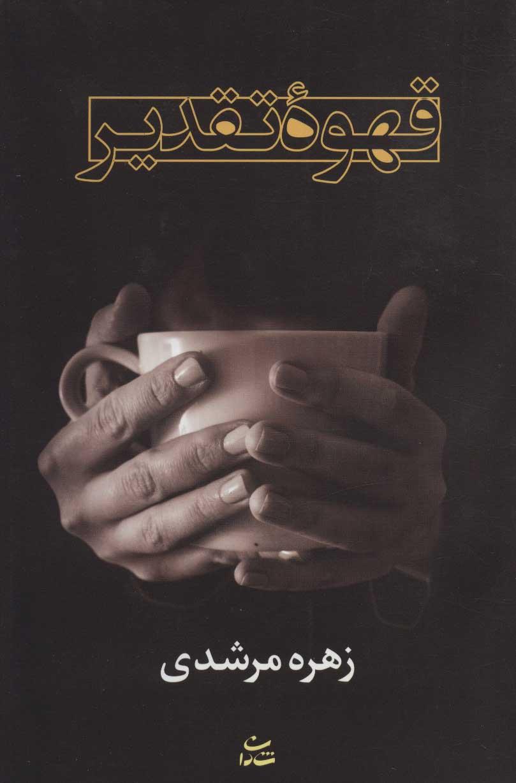 قهوه تقدیر (رمان1206)
