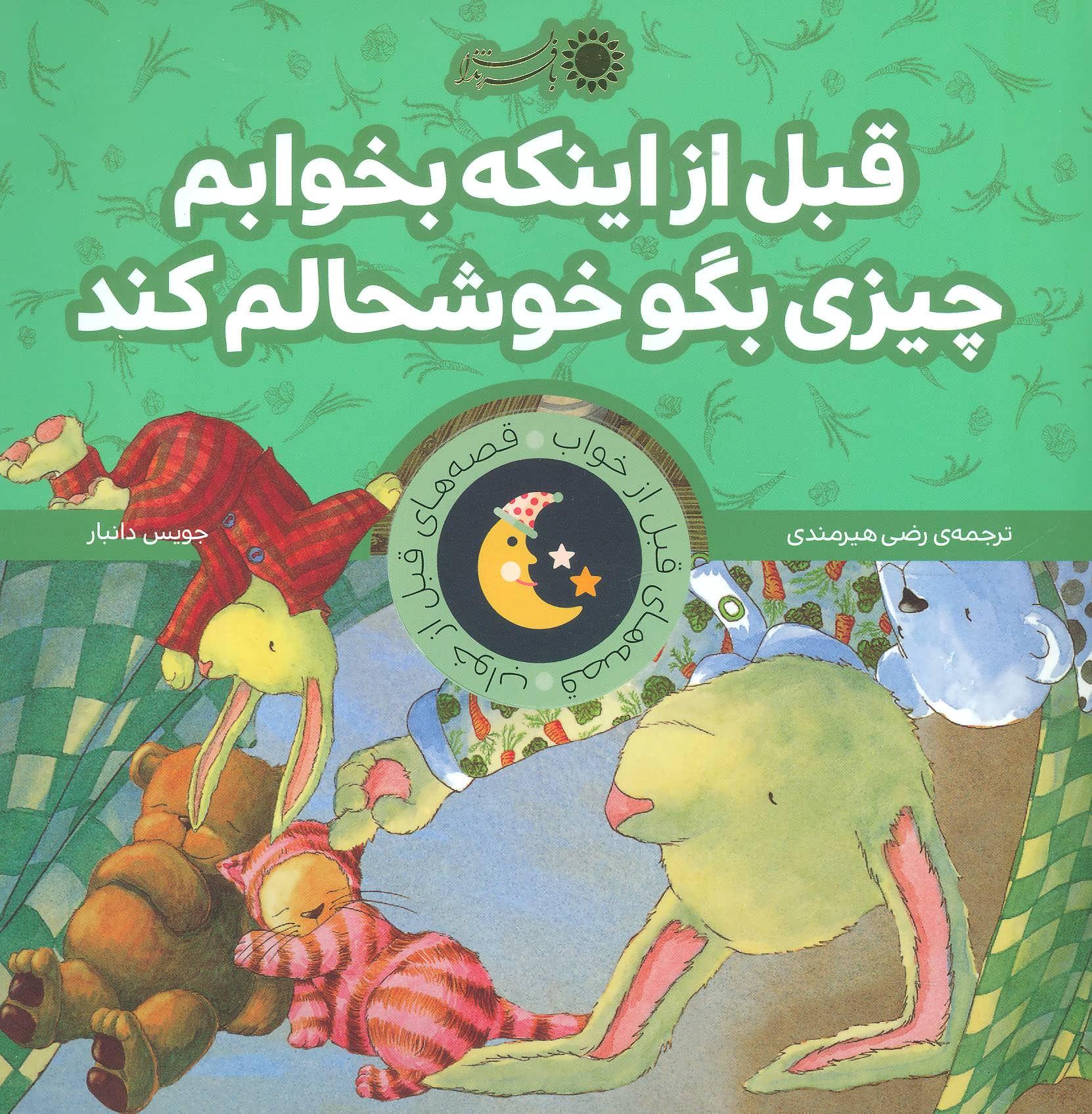 قصه های قبل از خواب 6 (قبل از اینکه بخوابم چیزی بگو خوشحالم کند)