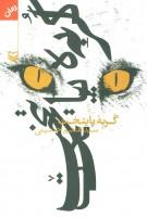 گربه پایتخت