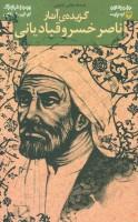 گزیده ی آثار ناصر خسرو قبادیانی (متون کهن ادبیات)